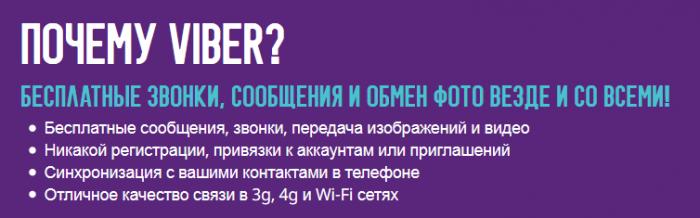 Почему выбирают Viber